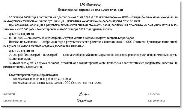 письмо о сторнировании документа образец - фото 7