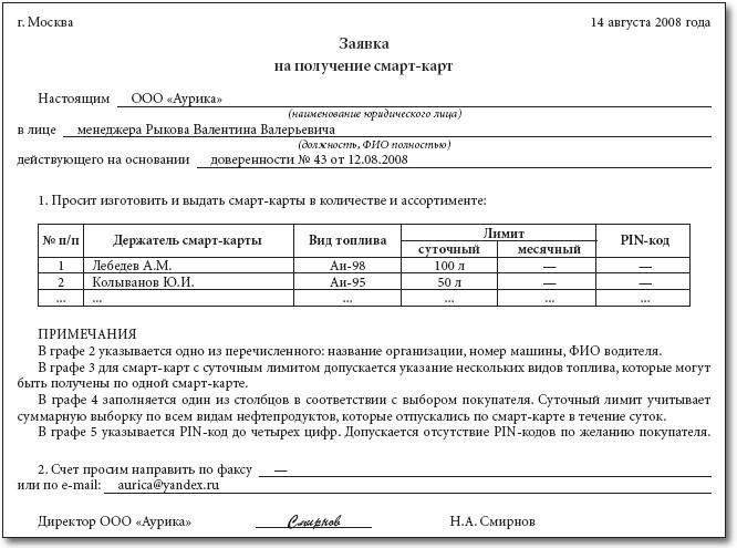заявка на автотранспортные услуги образец - фото 10