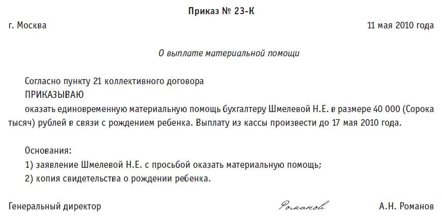 Земельный кодекс Российской Федерации от