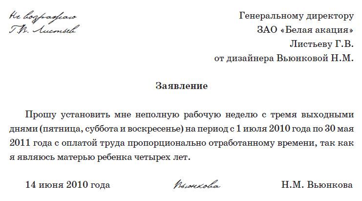 ТК РФ Трудовой кодекс Российской Федерации ТК РФ