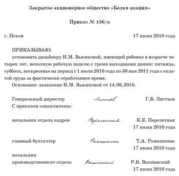 образец приказа об отмене приказа в рб - фото 4