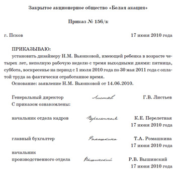 Образец приказ об отмене приказа о приеме на работу