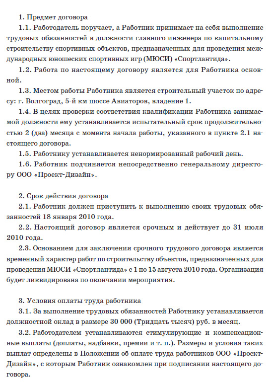 Во сколько лет назначается пенсия вольнонаемному составу вооруженных сил россии