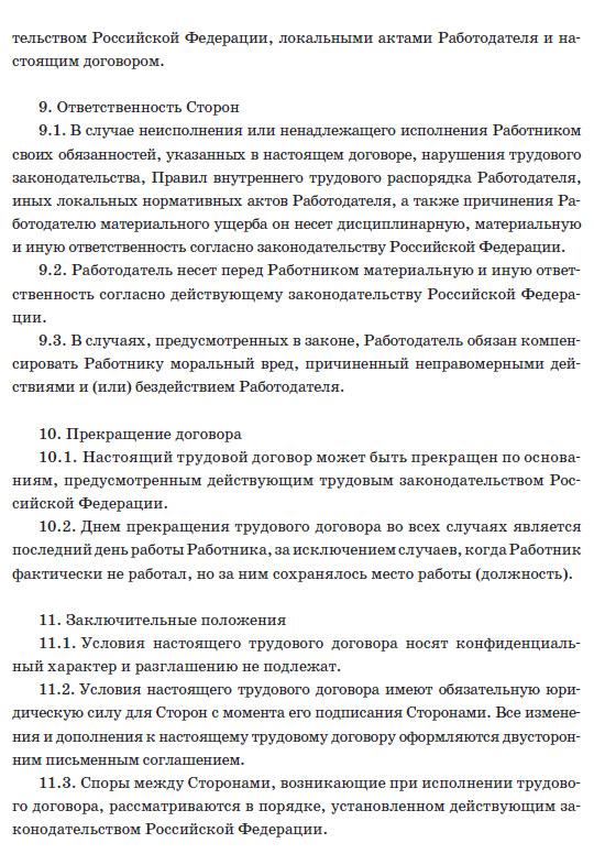 Особенности срочный трудовой договор пакет документов для получения кредита Кутузовский переулок