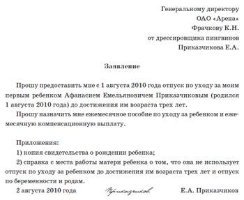 Образцы составления искового заявления в суд.