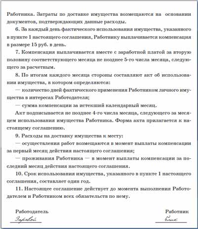 DOCX учебники. информ2000.рф/buh3/buh157.docx