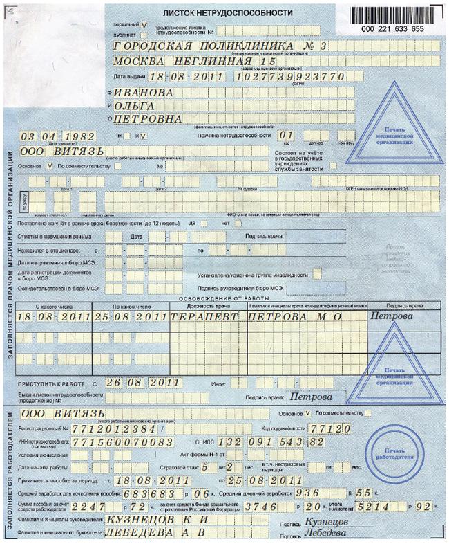 Временной регистрации на год можно ли выписать раньше