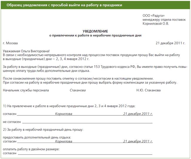 Праздники в ноябре 2014 в россии 3 ноября