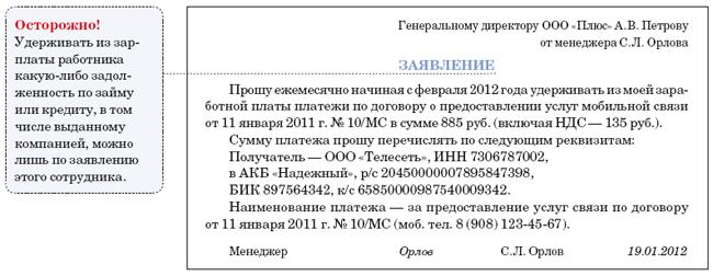 Продаем порядок вычета из зарплаты исков макет листа