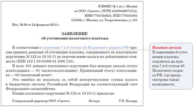 Заявление о переводе ндфл в другую налоговую справку с места работы с подтверждением Барашевский переулок