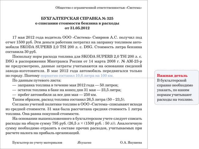 Как отразить резерв по мпз в налоговом учете проводки