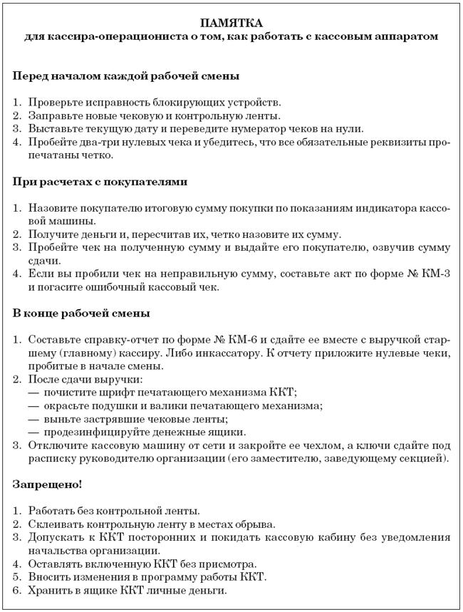 Должностная Инструкция Бухгалтера Операциониста 1С