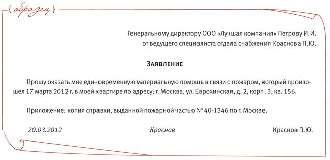 бланк заявления на матеральную помощь