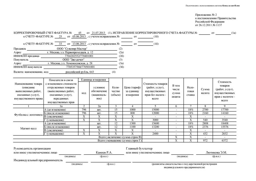 Счет-фактура бланк 2014 xls