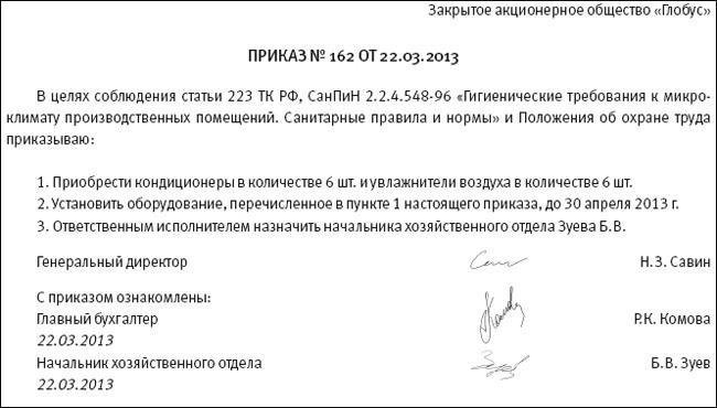 приказ о покупке оборудования образец
