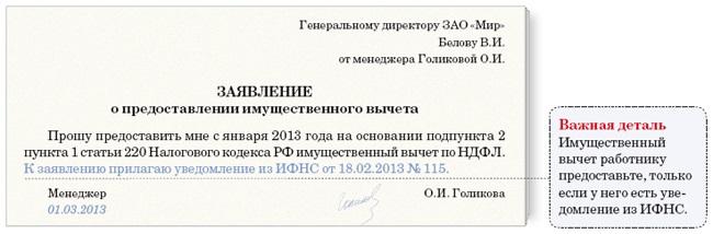 Ходатайство о продлении срока предоставления документов в фас