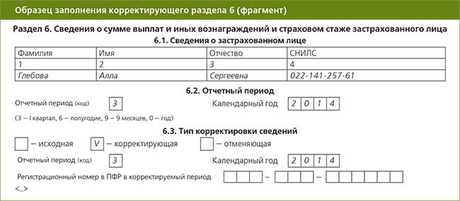 бланк рсв-1 за 2013 год скачать бесплатно - фото 6