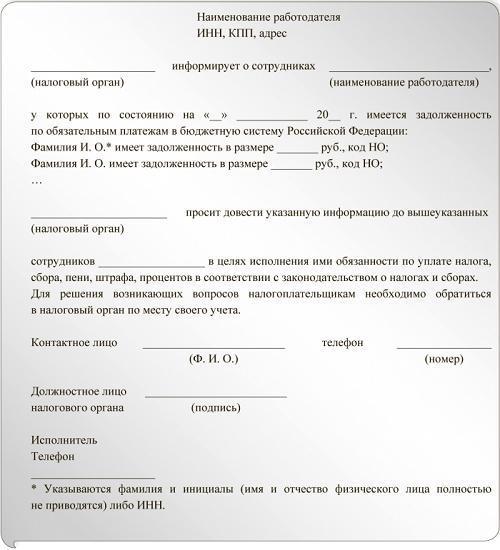 Порядок взыскания налоговой задолженности наложение ареста на расчетный счет юридического лица приставами