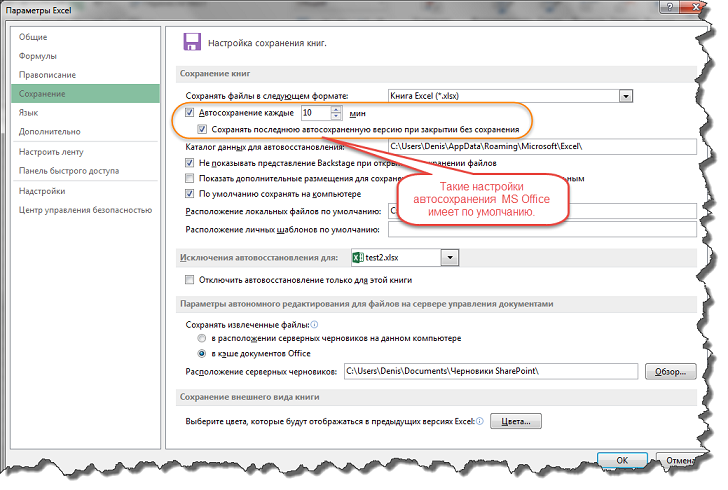 Как правильно пользоваться автосохранением MS Office