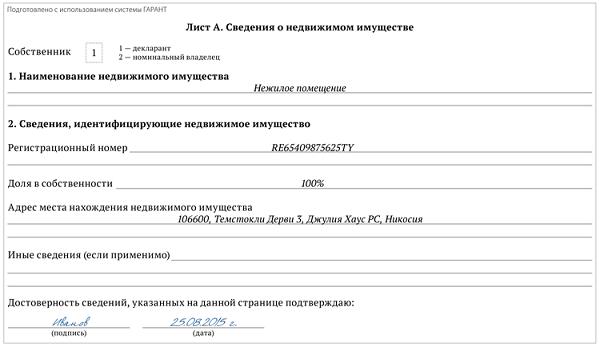 специальная декларация амнистия капитала образец заполнения