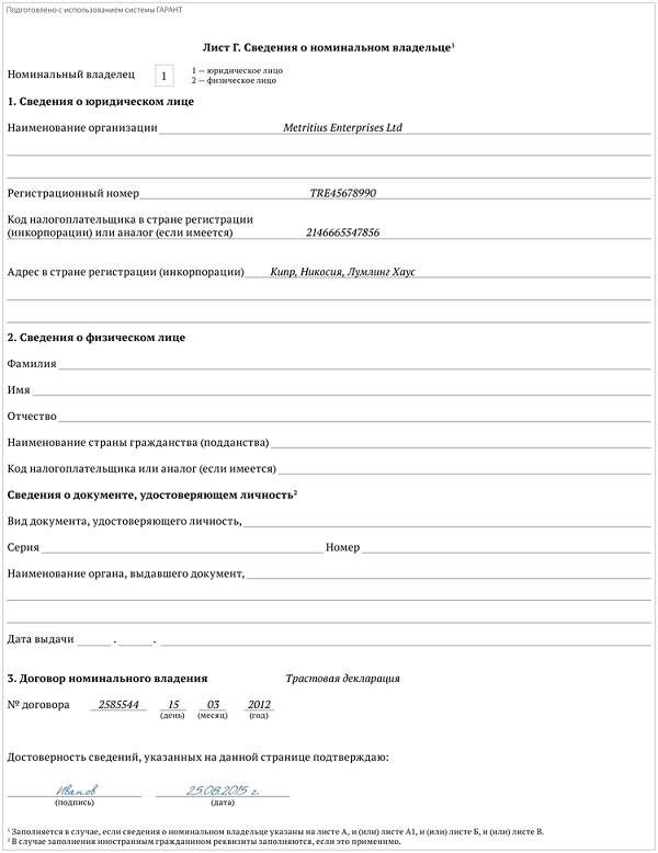 Образец заполнения специальной декларации 140-фз