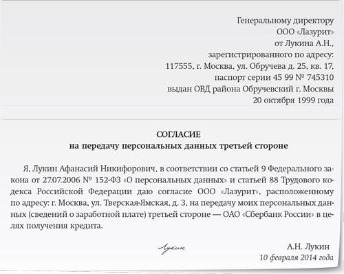 бланк согласие на передачу персональных данных третьим лицам - фото 3
