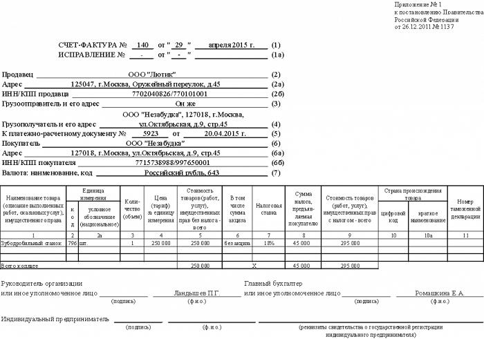счет фактура от комиссионера образец