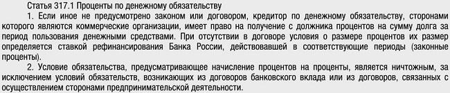 дополнительное соглашение о неприменении ст 317.1 гк рф образец - фото 2