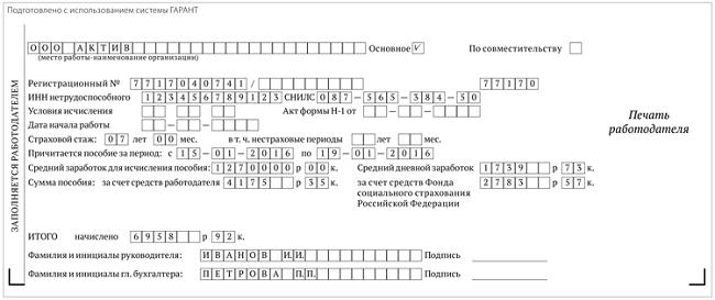 Больничный лист в период простоя организации медицинская справка формы №555