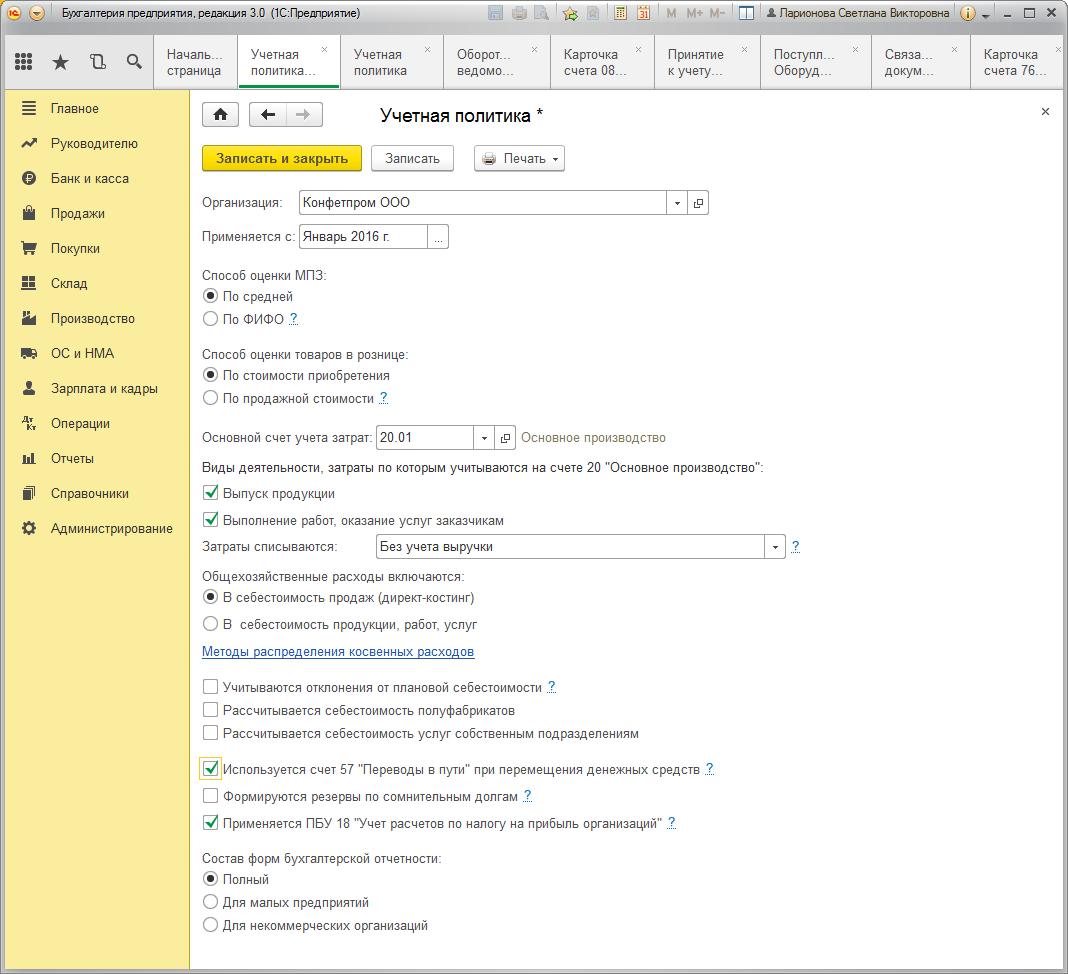 1с бухгалтерия состав краснодар электронная отчетность