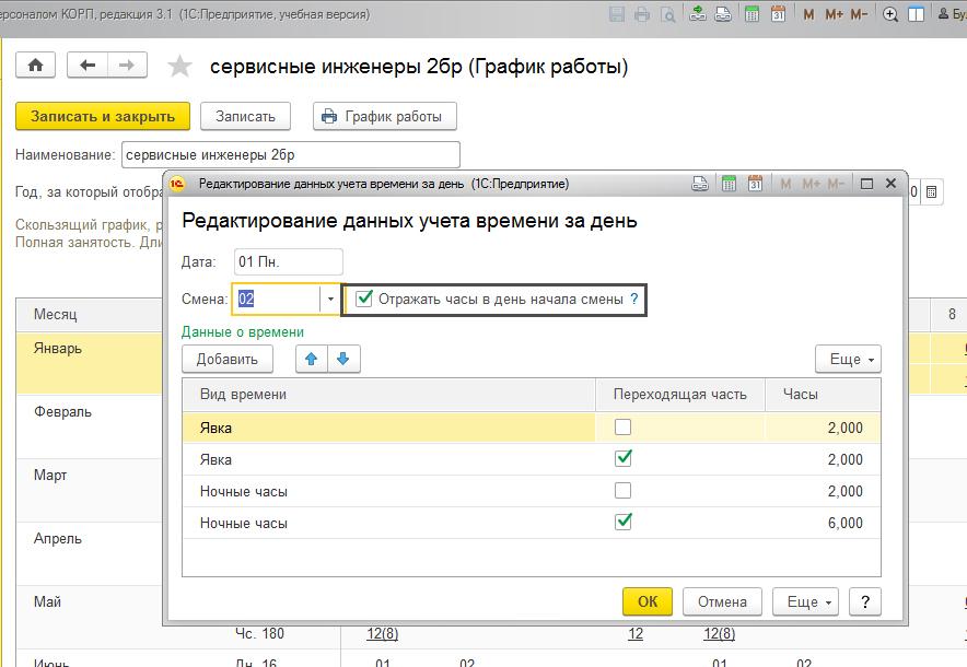 1с зуп настройка графика учета рабочего времени 1с web сервис object cannot be changed