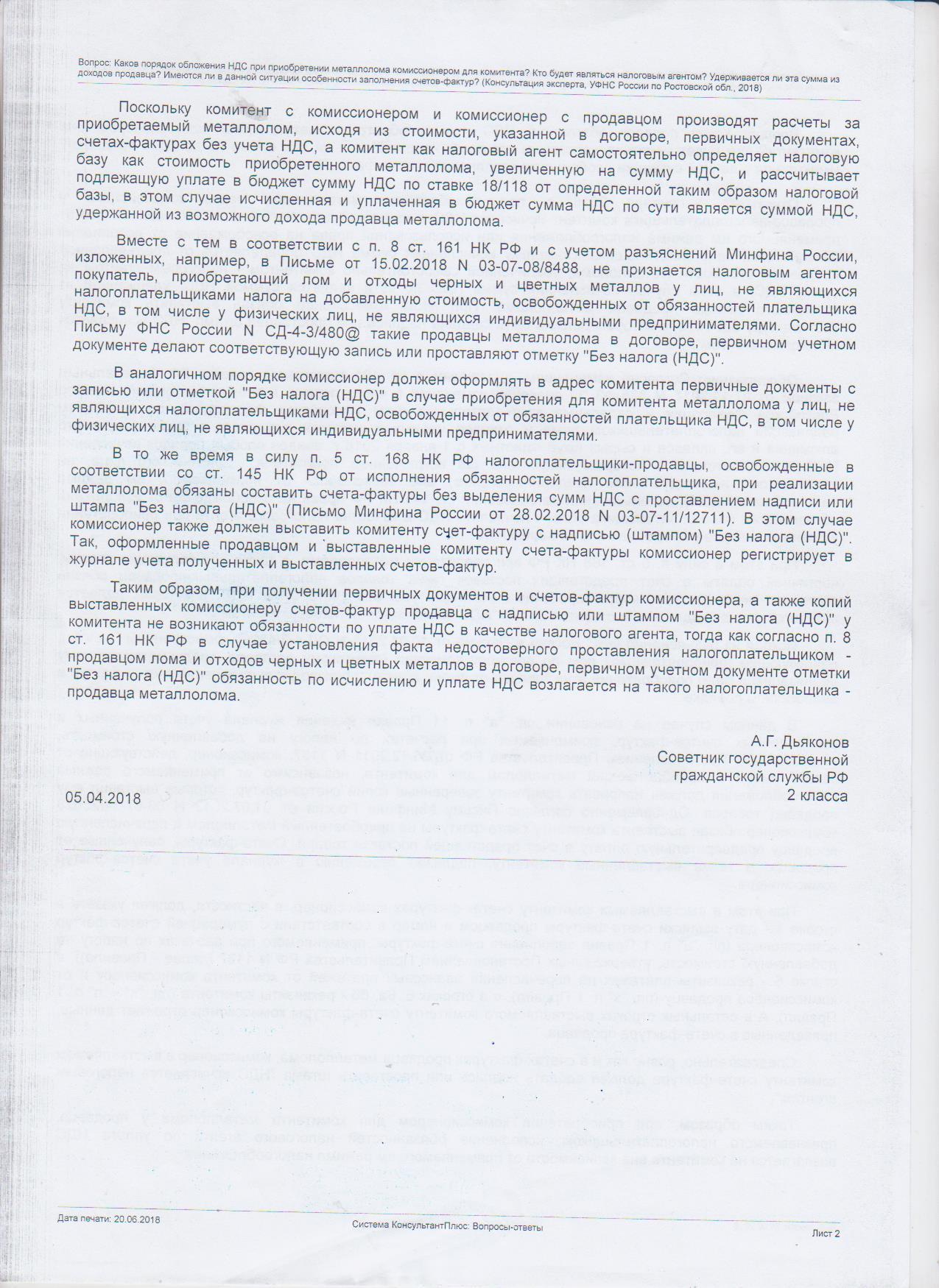 декларация ндс металлолом