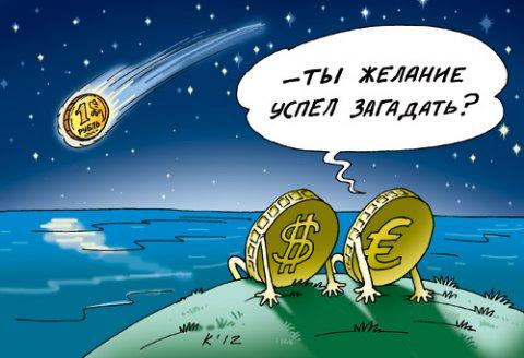 Доллар вырос до 75, евро до 85 рублей: что делать прямо сейчас? - «Финансы»