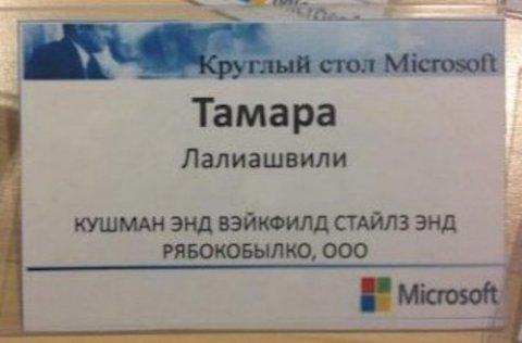 Компания Microsoft оценила риски для россиян в Интернете