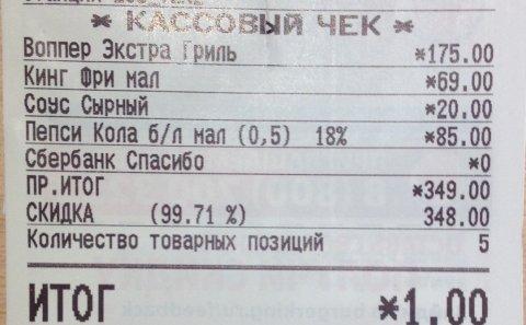 """В случае возврата товара на кассовом чеке (БСО) указывается признак """"возврат прихода"""""""