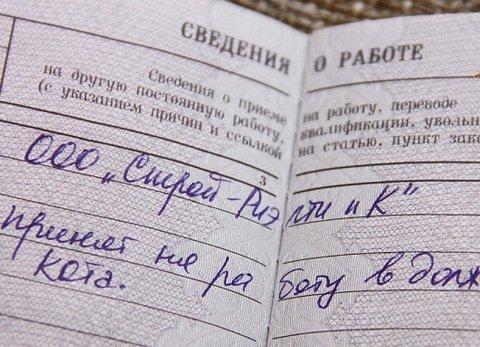 Кадровик пропустил страницы в трудовой – нужно ли вносить изменения