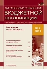 Вакансии бухгалтер бюджетная организация спб подтверждение юридического адреса при регистрации