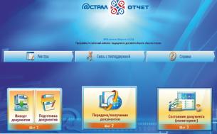Электронная отчетность астрал цены книга доходов электронная отчетность