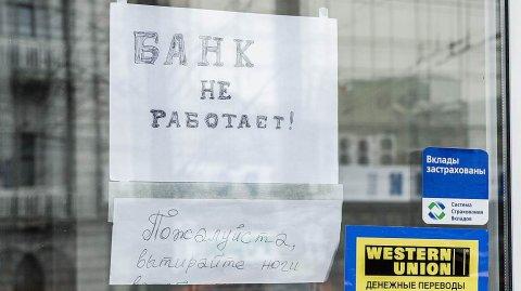 Банк «Возрождение» подал иск к ЦБ