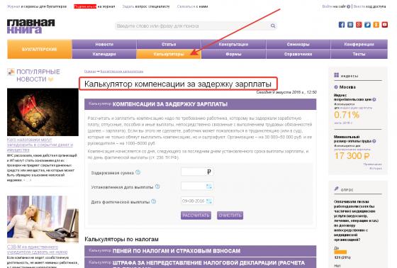 Онлайн калькулятор расчета компенсации за задержку зарплаты