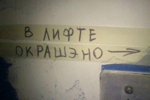 Нельзя мучить работников неработающими лифтами, решили консультанты Роструда