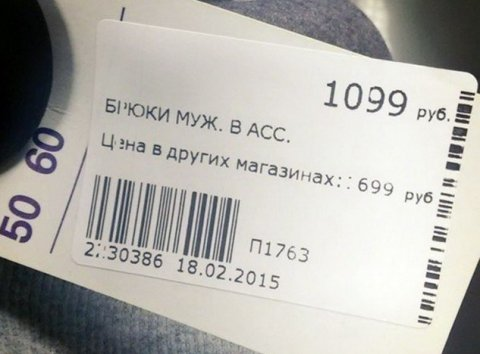 Россиян начали готовить крезкому росту цен наеду