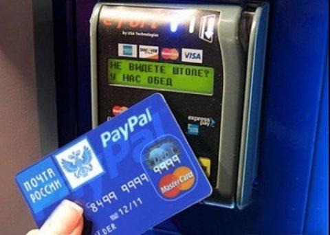 Закон о защите банковских карт физлиц от хищений не будет работать еще полгода