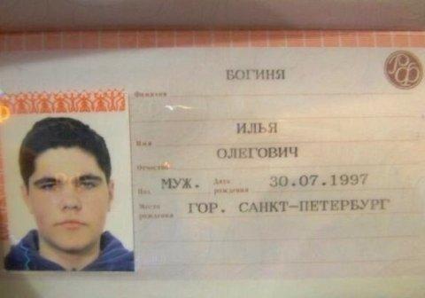 Роструд: работодатель должен получить согласие работника на хранение копии его паспорта