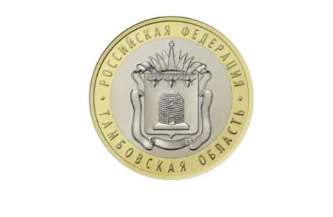 Банк России посвящает новую памятную десятирублевку Тамбовской области